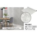 【ウォジック】2.5m巻 リメイクシート 壁紙シール ウォールデコシートワイド60cm幅 コンクリート風 FN1001