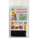 (まとめ)H&H 超やわらか研磨シート用スポンジ(研磨材) マジック式 日本製 YS-MS 〔業務用/家庭用/DIY〕【×10セット】