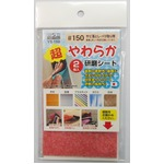 (まとめ)H&H 超やわらか研磨シート/研磨材 【2枚入/#150】 日本製 YS-150 〔業務用/家庭用/DIY〕【×10セット】