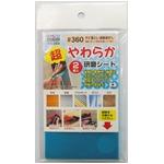 (まとめ)H&H 超やわらか研磨シート/研磨材 【2枚入/#360】 日本製 YS-360 〔業務用/家庭用/DIY〕【×10セット】