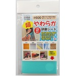 (まとめ)H&H 超やわらか研磨シート/研磨材 【2枚入/#600】 日本製 YS-600 〔業務用/家庭用/DIY〕【×10セット】