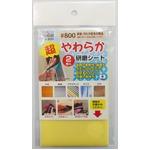 (まとめ)H&H 超やわらか研磨シート/研磨材 【2枚入/#800】 日本製 YS-800 〔業務用/家庭用/DIY〕【×10セット】