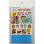 (まとめ)H&H 超やわらか研磨シート/研磨材 【2枚入/#2500】 日本製 YS-2500 〔業務用/家庭用/DIY〕【×10セット】