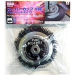 H&H スーパーカップ/先端工具 【砥粒:#60】 NICグリットタイプ 鉄・ステンレス・アルミ・真鍮対応 CBB-60