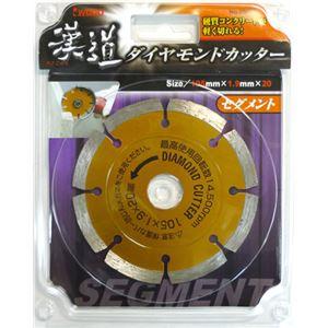 (業務用15個セット) 漢道 ダイヤモンドカッターセグメント 【105mm】 ODS-105 - 拡大画像