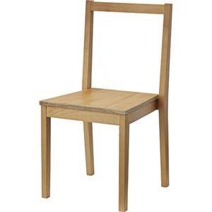 シンプル スタッキングチェア/椅子 4脚セット 【ナチュラル】 幅41cm 木製 ウレタン塗装 〔リビング ダイニング 店舗〕