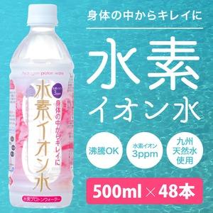 身体の中からキレイに 水素イオン水(500ml×48本)