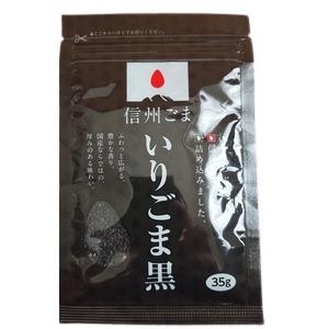 国産いりごま(黒)35g【×20袋セット】 - 拡大画像