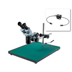 【ホーザン】実体顕微鏡 L-KIT539 - 拡大画像