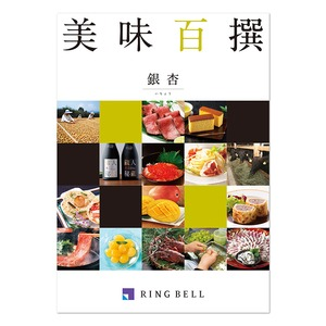 【カタログギフト】美味百撰 銀杏(いちょう) - 拡大画像