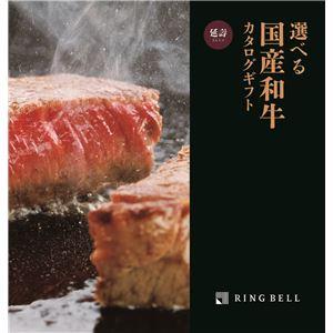 【カタログギフト】選べる国産和牛 「延壽(えんじゅ)」 - 拡大画像