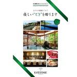 【カタログギフト】EXETIME Part2