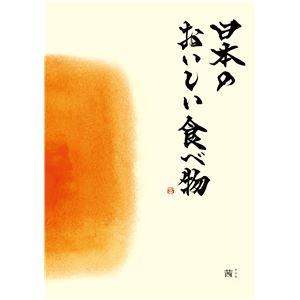 【カタログギフト】メイドインジャパンwith日本のおいしい食べ物≪MJ16+茜[あかね]≫