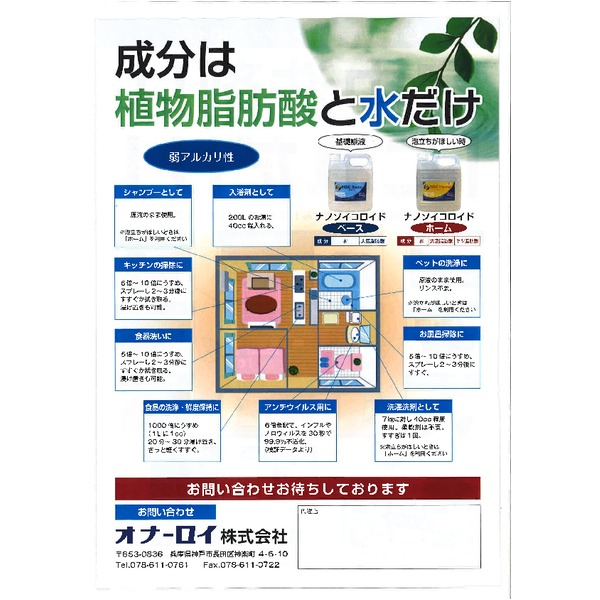 家庭用発泡剤配合洗浄剤 「ナノソイ・コロイド」 弱アルカリ性 日本製