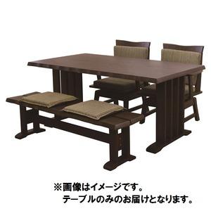 【単品】和風ダイニングテーブル/リビングテーブル 【長方形 幅150cm】 ダークブラウン   木製 ブラッシング加工 - 拡大画像