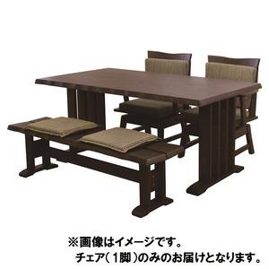 【単品】和風ダイニングチェア/360度回転式椅子 『伊吹』 ダークブラウン 木製 ブラッシング加工 クッション付き - 拡大画像