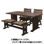 【単品】和風ダイニングチェア/360度回転式椅子   ダークブラウン 木製 ブラッシング加工 クッション付き