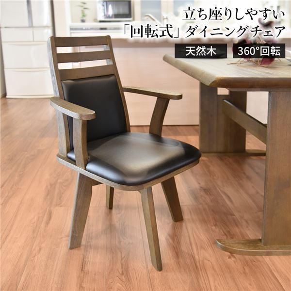 ダイニングチェア(360度回転式椅子) 木製 肘付き ブラッシング加工   ダークブラウン