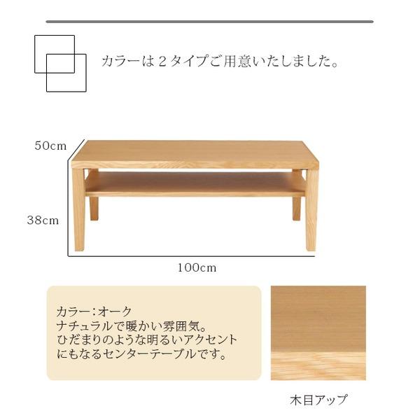 センターテーブル(ローテーブル/リビングテーブル) オーク 長方形 幅100cm 木製/オーク突板 収納棚付き