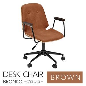 HOMEチェア/オフィスチェア 【ブラウン】 張地:ファブリック スチール脚 肘付き 『ブロンコ』