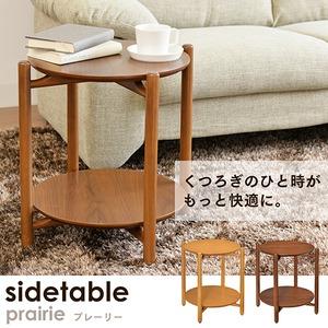 北欧調 サイドテーブル/丸テーブル 【ブラウン】 幅40cm 木製 ラバーウッド 棚板1枚付き 〔リビング ダイニング〕