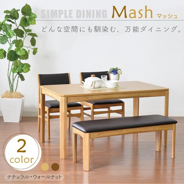 どんな空間にも馴染む、万能ダイニング「SIMPLE DINING Mash マッシュ」シリーズ
