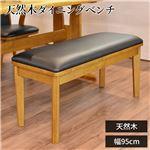 ダイニングベンチ PVC 木製 ナチュラル 幅95×奥行38cm 【組立品】