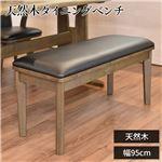 ダイニングベンチ PVC 木製 ダークブラウン 幅95×奥行38cm 【組立品】