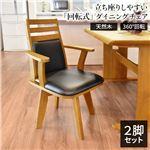 【2脚セット】ダイニングチェア(360度回転式椅子) 木製 肘付き ブラッシング加工 ナチュラル
