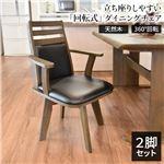 【2脚セット】ダイニングチェア(360度回転式椅子) 木製 肘付き ブラッシング加工 ダークブラウン