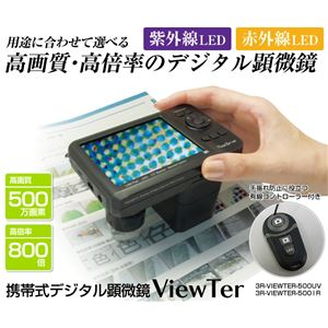 3R スリーアールソリューション デジタル顕微鏡紫外線タイプ 3R-VIEWTER500-UV - 拡大画像