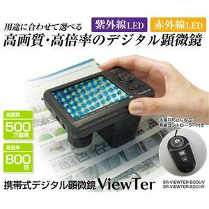 3R スリーアールソリューション デジタル顕微鏡赤外線タイプ 3R-VIEWTER500-IR - 拡大画像