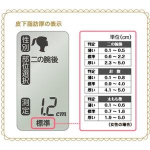 タニタ La Muse 皮下脂肪厚計 SR-803(シャーベットピンク)