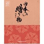 【カタログギフト ハーモニック】日本の贈り物 梅(うめ)