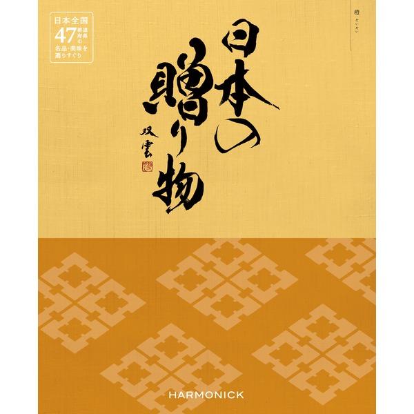 日本全国の美味・名品を集めました!「【カタログギフト ハーモニック】日本の贈り物 橙(だいだい)」