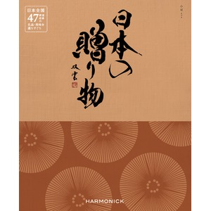 【カタログギフト ハーモニック】日本の贈り物 小豆(あずき) - 拡大画像