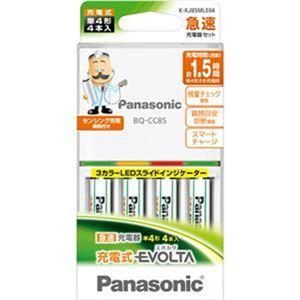 (まとめ)パナソニック 急速充電器セット充電式EVOLTA単4形4本付 K-KJ85MLE04 1パック【×3セット】 - 拡大画像