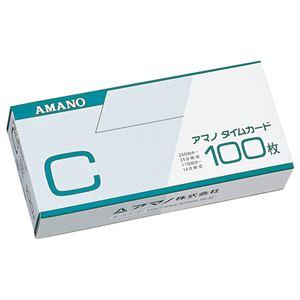 (まとめ)アマノ 標準タイムカード Cカード(25日締/10日締) 100枚X3【×3セット】 - 拡大画像