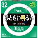(まとめ)NEC 蛍光ランプ ライフルックHGX環形スタータ形 32W形 3波長形 昼白色 FCL32EX-N/30-X 1セット(10個)【×3セット】