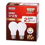 (まとめ)ヤザワ 長寿命シリカ電球 100W形E26口金 LW100V100WWL2P 1セット(24個:2個×12パック)【×3セット】