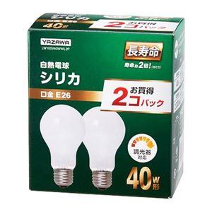 (まとめ)ヤザワ 長寿命シリカ電球 40W形E26口金 LW100V40WWL2P 1セット(24個:2個×12パック)【×3セット】 - 拡大画像