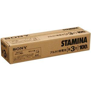 (まとめ)ソニー アルカリ乾電池 STAMINA単3形 業務用パック LR6SG100XD 1セット(200本:100本×2箱)【×3セット】 - 拡大画像