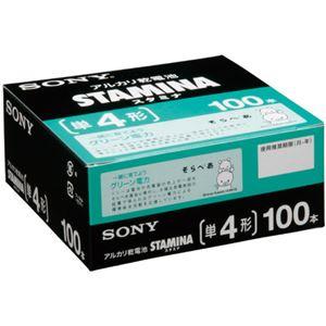 (まとめ)ソニー アルカリ乾電池 STAMINA単4形 業務用パック LR03SG100XD 1箱(100本)【×3セット】 - 拡大画像