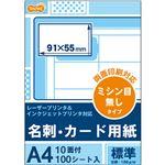 (まとめ) TANOSEEレーザー&インクジェットプリンタ対応 名刺カード用紙 標準 白 ミシン目が無いタイプ A4 10面 カードサイズ91×55mm1冊(100シート)  【×5セット】