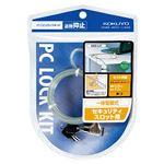 (まとめ) コクヨ パソコンロックキットΦ5mm×1.7m 鍵2個付 EAS-L41 1パック 【×5セット】