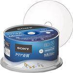 (まとめ) ソニー 録音用CD-R80分(700MB) ホワイトワイドプリンタブル スピンドルケース 50CRM80HPWP 1パック(50枚)  【×5セット】