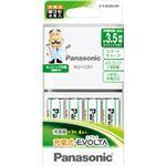 (まとめ) パナソニック 充電器セット充電式EVOLTA単3形4本付 K-KJ83MLE40 1パック 【×5セット】
