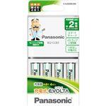 (まとめ) パナソニック 充電器セット充電式EVOLTA単4形4本付 K-KJ83MLE04 1パック 【×5セット】