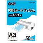 (まとめ) TANOSEE ラミネートフィルム A3 グロスタイプ(つや有り) 150μ 1パック(50枚)  【×5セット】