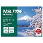 (まとめ) 明光商会 MSパウチ A5 100μ MPF100-158220 1パック(100枚)  【×5セット】